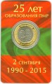 25 rubles 2015 Transnistria, 25 years PMR
