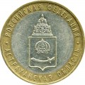 10 roubles 2008 MMD Astrakhan region, from circulation