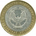 10 roubles 2008 MMD Udmurt republic, from circulation