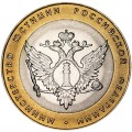10 roubles 2002 SPMD The Ministry Of Justice UNC