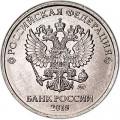 2 rubel 2018 Russland MMD, UNC