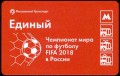 A single transport ticket FIFA 2018 World Cup in Russia
