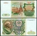 200 рублей 1991, банкнота, хорошее качество XF