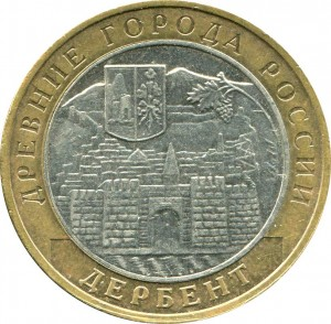 10 rubles 2002 MMD Derbent, from circulation