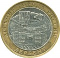 10 roubles 2002 MMD Derbent, from circulation