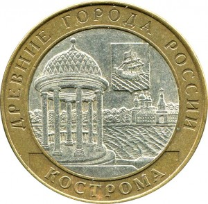 10 rubles 2002 SPMD Kostroma, from circulation