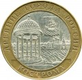 10 roubles 2002 SPMD Kostroma, from circulation