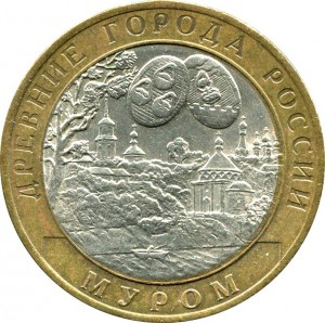 10 rubles 2003 SPMD Murom, from circulation