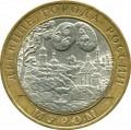10 рублей 2003 СПМД Муром, из обращения