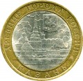 10 roubles 2005 SPMD Kazan, from circulation