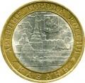 10 рублей 2005 СПМД Казань, из обращения