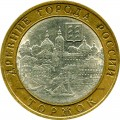 10 roubles 2006 MMD Torzhok, from circulation