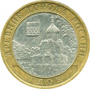 10 roubles 2007 SPMD Gdov, from circulation