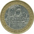 10 roubles 2007 MMD Veliky Ustyug, from circulation