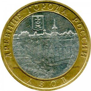 10 rubles 2008 MMD Azov, from circulation