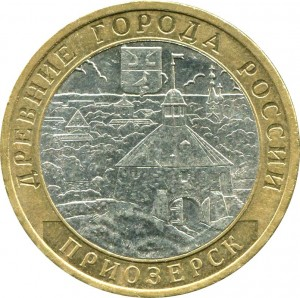 10 rubles 2008 MMD Priozersk, from circulation