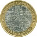 10 рублей 2008 ММД Приозерск, из обращения