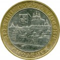 10 rubles 2008 MMD Smolensk, from circulation
