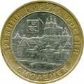 10 рублей 2008 ММД Смоленск, из обращения