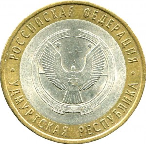 10 rubles 2008 SPMD Udmurt republic, from circulation