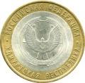 10 рублей 2008 СПМД Удмуртская республика, из обращения