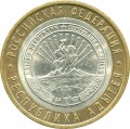 10 roubles 2009 SPMD The Republic of Adygeya, from circulation