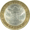 10 roubles 2010 SPMD Bryansk, from circulation