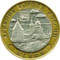 10 рублей 2003 СПМД Псков, из обращения