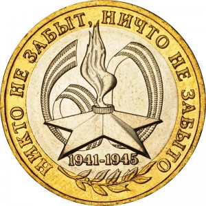 10 rubles 2005 MMD 60 Years Of Victory, UNC