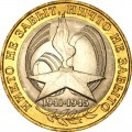 10 roubles 2005 SPMD 60 Years Of The Victory, UNC