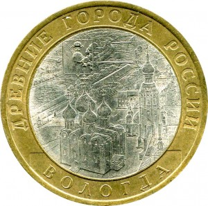 10 roubles 2007 SPMD Vologda, from circulation