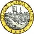 10 рублей 2008 СПМД Азов, отличное состояние