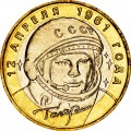 10 roubles 2001 MMD Gagarin, UNC