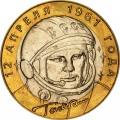 10 рублей 2001 СПМД Гагарин, отличное состояние