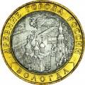 10 рублей 2007 СПМД Вологда, отличное состояние