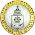 10 рублей 2008 СПМД Астраханская область - отличное состояние