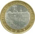 10 рублей 2008 СПМД Азов, из обращения