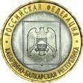 10 рублей 2008 СПМД Кабардино-Балкарская республика, отличное состояние