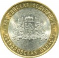 10 rubles 2008 SPMD Sverdlovsk region - from circulation