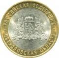 10 рублей 2008 СПМД Свердловская область - из обращения