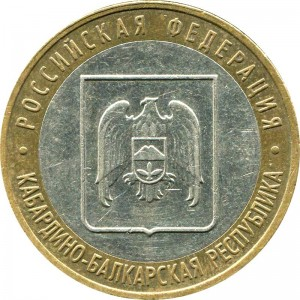 10 rubles 2008 MMD Kabardino-Balkar Republic, from circulation