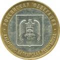 10 рублей 2008 ММД Кабардино-Балкарская Республика, из обращения