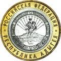 10 рублей 2009 СПМД Республика Адыгея - отличное состояние