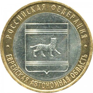 10 rubles 2009 MMD Jewish autonomous region, from circulation