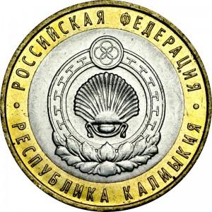 10 rubles 2009 SPMD The Republic of Kalmykia, UNC