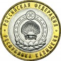 10 roubles 2009 SPMD The Republic of Kalmykia, UNC