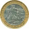 10 рублей 2009 ММД Калуга, из обращения