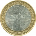 10 roubles 2009 MMD Velikiy Novgorod, from circulation