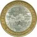 10 roubles 2009 SPMD Velikiy Novgorod, from circulation