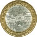 10 рублей 2009 СПМД Великий Новгород, из обращения